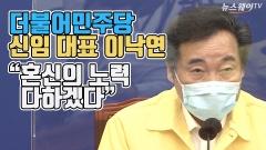 """더불어민주당 신임 대표 이낙연 """"혼신의 노력 다하겠다"""""""