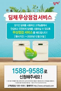 위니아딤채, 김치냉장고 '딤채' 무상점검 서비스