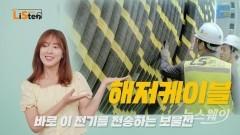 LS그룹, 유튜브 채널 'LS티비' 개설