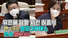 """유은혜 당황 시킨 허종식 """"안 지키는 히포크라테스 선서 폐지해야"""""""
