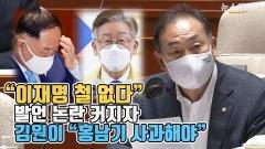 """""""이재명 철 없다"""" 발언 논란…김원이 """"홍남기 부총리 사과해야"""""""