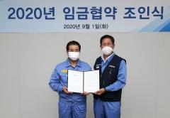 '회사 살리자' 포스코 노사, 임금협약 조인식 개최