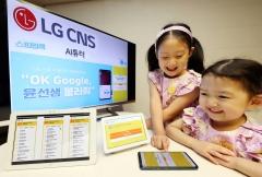 LG CNS, 어린이용 AI 영어교육 서비스 공개