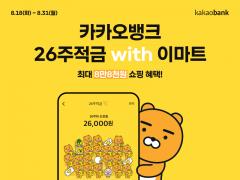 카카오뱅크, '26주적금 with 이마트' 약 56만좌 개설 완료