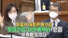 """이흥구 대법관 후보자 """"부족함 있었다""""…위장전입·다운계약서 인정"""