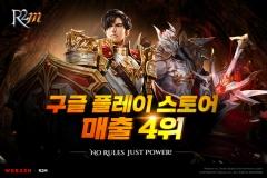 웹젠, '뮤 아크엔젤'부터 'R2M'까지···연타석 홈런