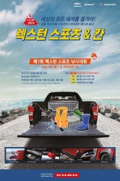 쌍용차,렉스턴 스포츠 '낚시 대회' 개최…언택트 레저 마케팅↑