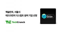"""헥슬란트, '테크크런치 디스럽트' 참여···""""옥텟 수출 확대할 것"""""""