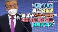 """[뉴스웨이TV]취임 100일 맞은 김종인 """"왜 자꾸 안철수 묻나···서울시장·대선 후보, 당내에서 낼 것"""""""