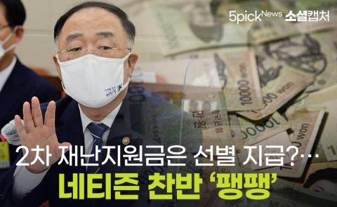 2차 재난지원금은 선별 지급?…네티즌 찬반 '팽팽'