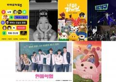 진격의 카카오TV, 콘텐츠+플랫폼 파워로 흥행 '성공'