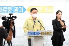 """경기도, 일일 확진자 상황 여전히 심각…""""주말 이동 자제해야"""""""