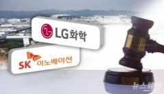 """LG화학 """"SK이노, 기술탈취·증거인멸 해놓고 적반하장"""""""