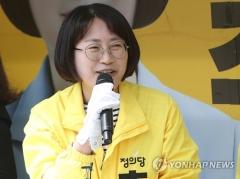 '임기 종료→대기업 취업' 추혜선 전 정의당 의원, LG유플러스에서 결국 사임