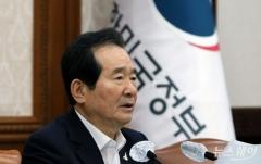 """정세균 국무총리 """"개천절 불법 집회 엄정 대응"""""""