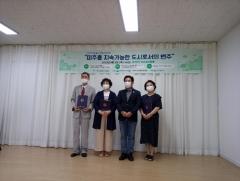 인천 미추홀구, `2020년 인천시민대학` 종강식 가져