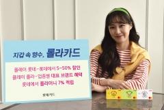 롯데카드, '롤라카드' 출시…롯데 계열사 이용액 7% 적립