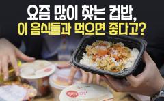 요즘 많이 찾는 컵밥, 이 음식들과 먹으면 좋다고?