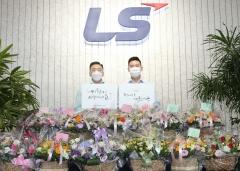 'LS 3세' 구본혁 부사장·구동휘 전무 '플라워 버킷 챌린치' 참여