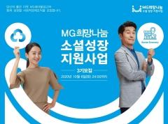 새마을금고중앙회, MG소셜성장지원사업 3기 참여기업 모집