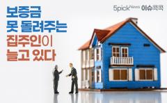 보증금 못 돌려주는 집주인이 늘고 있다