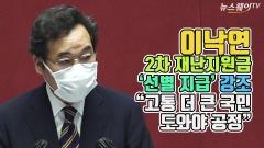 """이낙연, 2차 재난지원금 '선별 지급' 강조…""""고통 더 큰 국민 도와야 공정"""""""