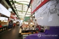 전국 PC·노래방 200만원…수도권 음식점 150만원 지원