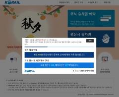 오늘(8일)부터 코레일 추석 연휴 승차권 예매 시작…100% 비대면