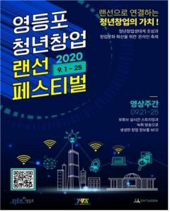 영등포구,  창업 문화 확산 '영등포 청년창업 랜선 페스티벌' 개최