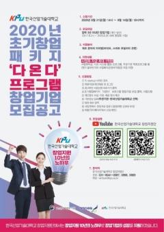 한국산업기술대, '2020년 초기창업패키지' 창업기업 모집
