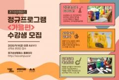 경기문화재단, 상상캠퍼스 제안 '자연친화적 교육프로그램' 선보여
