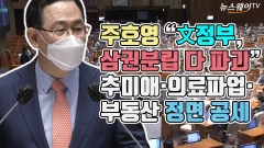 """주호영 """"文정부, 삼권분립 다 파괴""""…추미애·의료파업·부동산 정면 공세"""