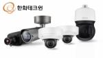 한화테크윈, 사이버보안 안전규격 'UL CAP' 인증 획득···韓 보안기업 유일