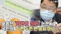 """윤영찬 '카카오 문자' 논란에 국민의힘 """"한 두번 한 솜씨 아냐"""""""