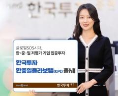 한국투자증권, 한중일콜라보랩 출시···3국 주식·ETF 분산투자