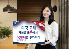 키움증권, 최소 10달러로 미국 국채 온라인 판매