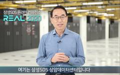 """홍원표 삼성SDS 사장 """"디지털전환 최고의 파트너"""""""