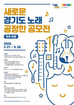 경기문화재단, '새로운 경기도 노래 공정한 공모전[작곡부문]' 28일 접수 마감