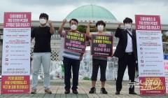 코인노래연습장업계 국회 앞 기자회견