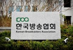 """방송협회 """"유료방송 점유율 규제 폐지 철회"""" 촉구"""