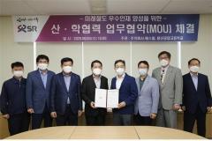 SR-용산공고, 산·학 업무협약 체결...미래 철도우수인재 양성