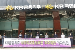 KB금융 우리사주조합, 사외이사 후보로 윤순진·류영재 추천