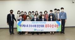 광주 남구, '행복한 복지 7979센터' 매니페스토 최우수