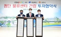 쿠팡, 경북 김천에 물류센터 설립…1000억 투자