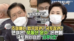 [뉴스웨이TV]추미애는 법무장관? 국토장관? 연이은 '부동산 훈수' 논란에 국토위서 나온 '시무7조'