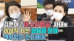 """김현미, '이스타항공' 사태에 """"이상직 처신 상당히 문제…책임있는 조치해야"""""""