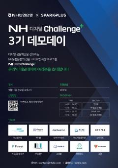 농협은행, NH 디지털 첼린지+ 3기 데모데이 개최