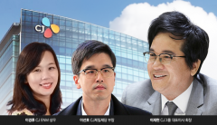 CJ家 '남매경영' 바통 4세로 이어질까…승계작업 난항