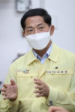 고양시, 감염병 대응 강화 및 지역경제 회복 등 1천133억 원 추경예산 편성