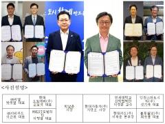 인천시-현대차 컨소시엄, 스마트시티 챌린지 사업 착수 업무협약 체결